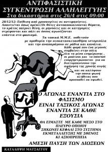 αφισα 2